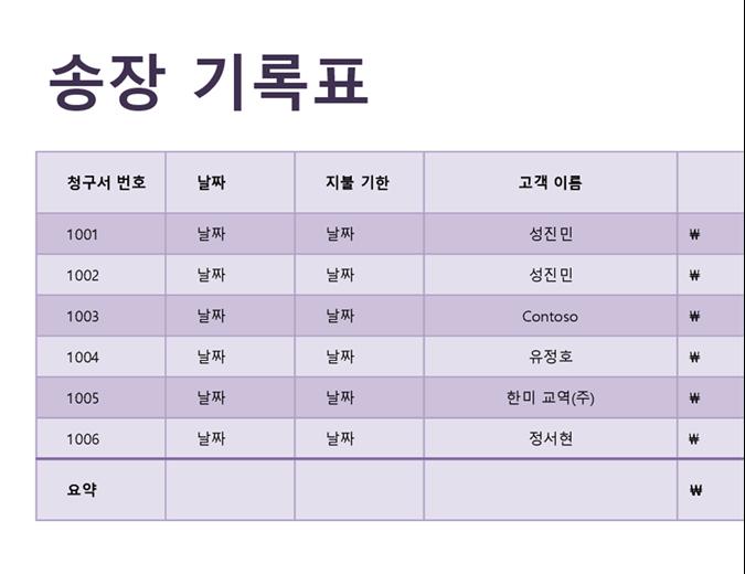 송장 기록표