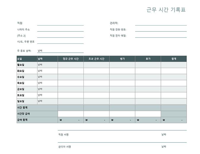 근무 시간 기록표