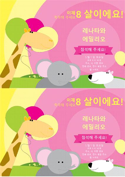생일 초대 카드(어린이 디자인, 페이지당 2개)