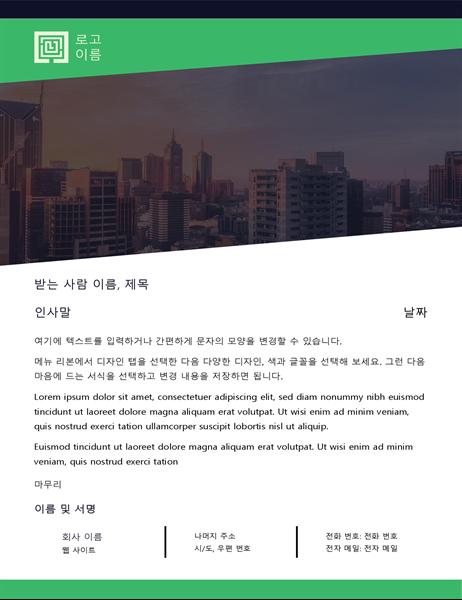 업무용 편지(녹색 숲 디자인)