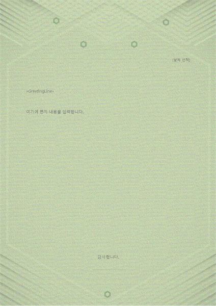 사적인 편지용 서식 파일(차분한 녹색의 세련된 디자인)