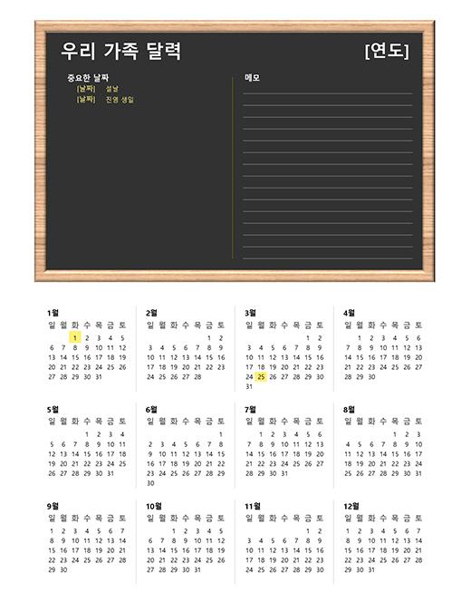 가족 달력(연도 선택 가능, 일~토)