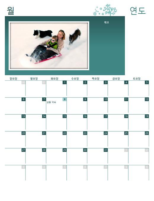 계절별 가족 달력(모든 연도, 월~일)