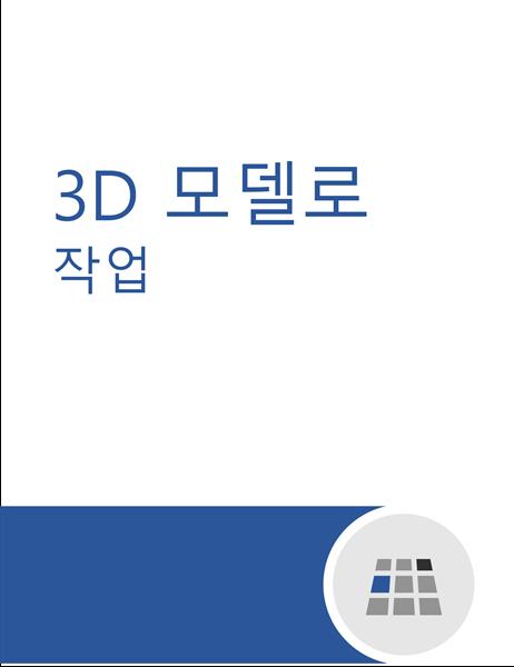 Word에서 3D 모델을 작업하는 방법