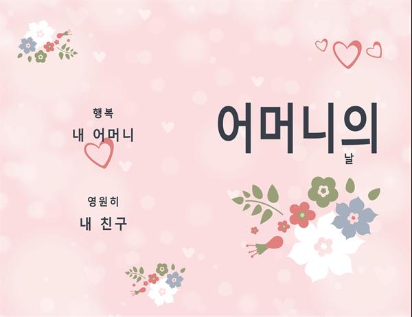 예쁜 분홍색의 어머니의 날 카드