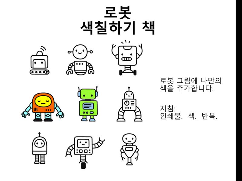로봇 색칠하기 책