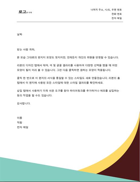 지구톤 편지지