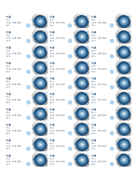 파란색 구 레이블(페이지당 30)
