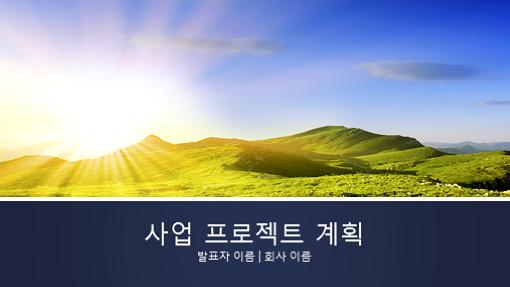 비즈니스 프로젝트 계획 프레젠테이션(와이드스크린)