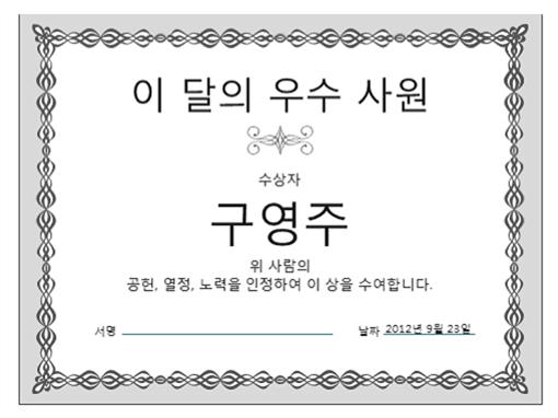 증서, 이 달의 우수 사원(회색 사슬 디자인)