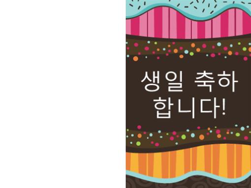 생일 축하 카드 - 점과 줄무늬(어린이, 반으로 접을 수 있음)