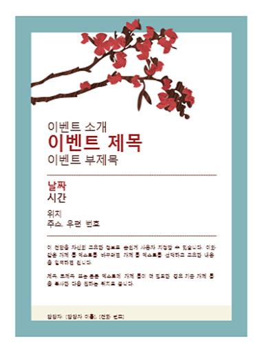 봄 전단(꽃이 피어 있는 나뭇가지 디자인)