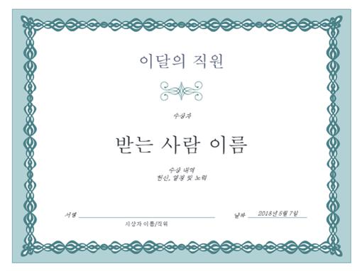 이 달의 우수 사원 증서(파란색 체인 디자인)