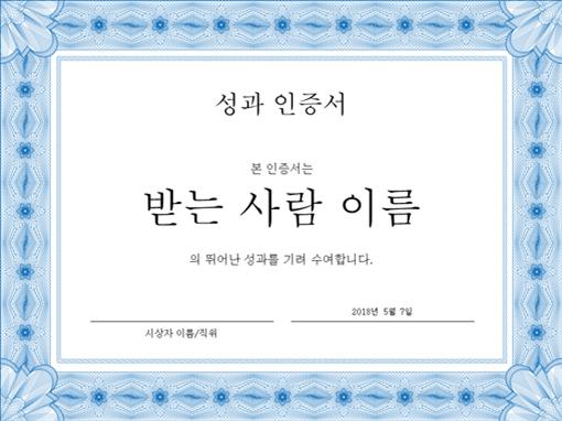 성과 인증서(파란색)
