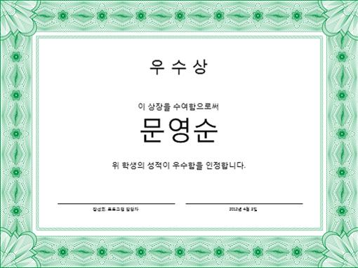 공로상(녹색)