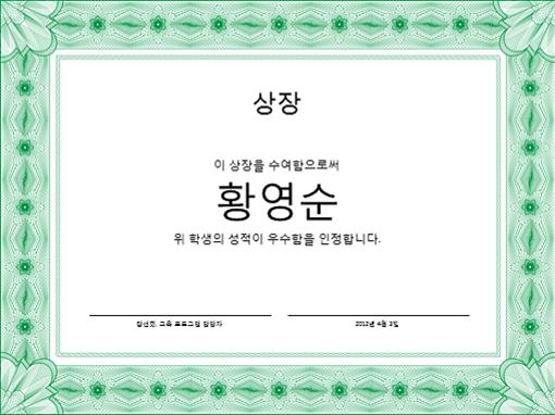 상장(격식 있는 녹색 테두리)