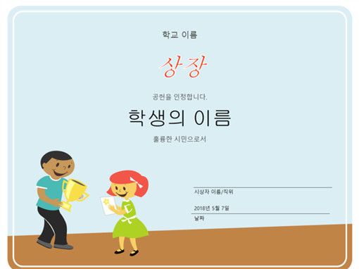 상장(초등학생)
