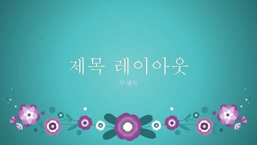 파란색 배경의 자주색 꽃(와이드스크린)