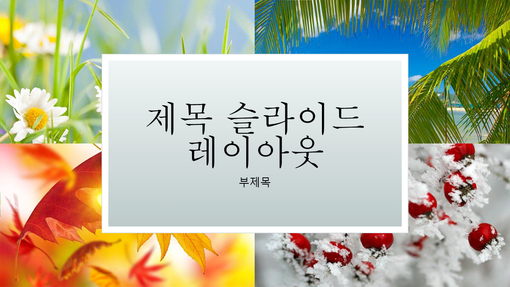 사계절 자연 프레젠테이션(와이드스크린)