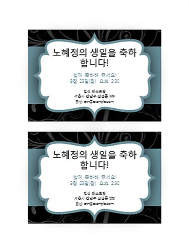 파티 초대장(파란색 리본 디자인, 페이지당 2장)