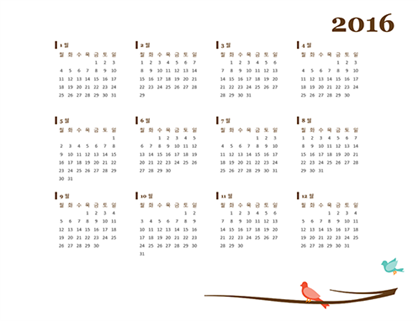 2016 달력