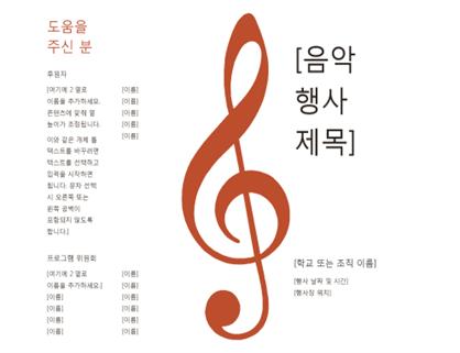 음악 프로그램