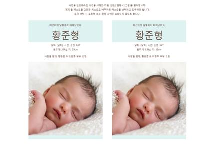 아기 탄생 알림장(남자)