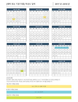 2017-2018학년도 달력
