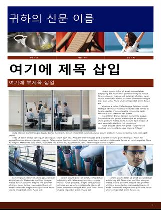 라이프스타일 신문