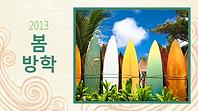봄 방학 사진 앨범(해변 디자인, 와이드스크린)