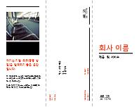 3단 비즈니스 브로슈어(검정색, 빨간색 디자인)