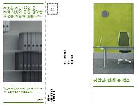 3단 비즈니스 브로슈어(녹색, 검정색 디자인)