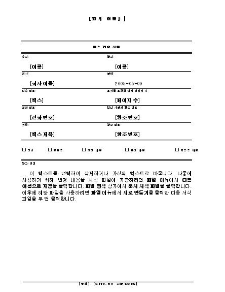 팩스 표지(꾸밈형 테마)