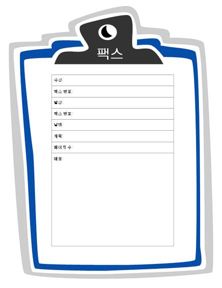 팩스 표지(클립보드 테마)