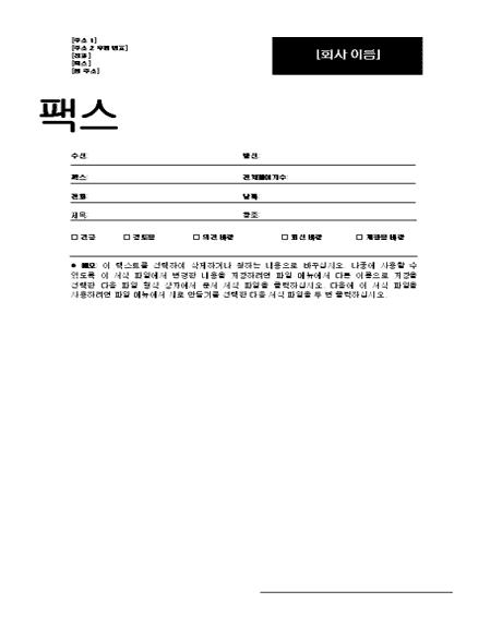 팩스 표지(전문가형 테마)