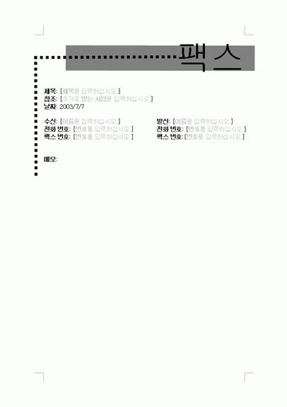 개인 팩스