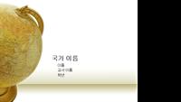 국가별 소개 프레젠테이션