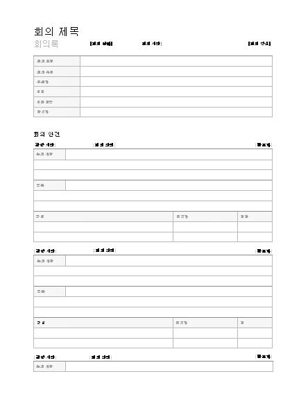 회의 의사록
