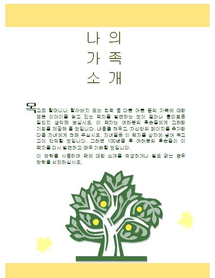 가족 소개 책자