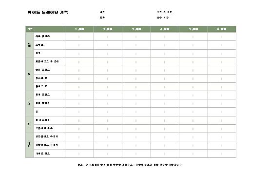 일일 웨이트 트레이닝 기록표