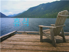 호수에서의 휴식(비디오 포함)