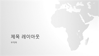 세계 지도편, 아프리카 대륙 프레젠테이션(와이드스크린)