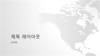 세계 지도편, 북미 대륙 프레젠테이션(와이드스크린)