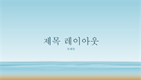 바다 그림 프레젠테이션(와이드스크린)