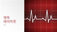 의료 디자인 프레젠테이션(와이드스크린)