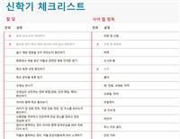 신학기 점검 목록