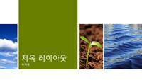 생태계 사진 패널