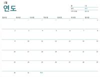 연도 선택 가능 1개월 달력(메모 포함)