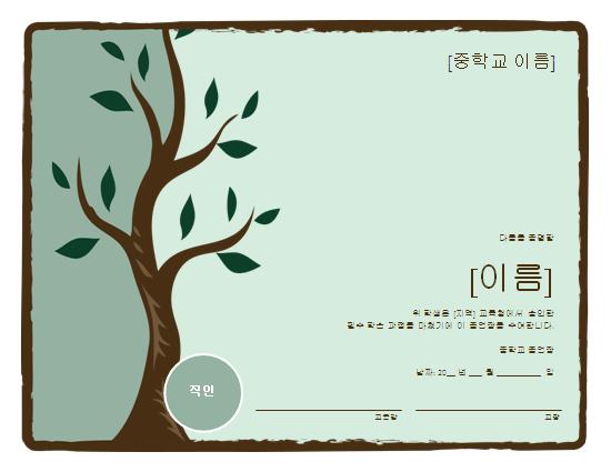 중학교 졸업장(나무 디자인)