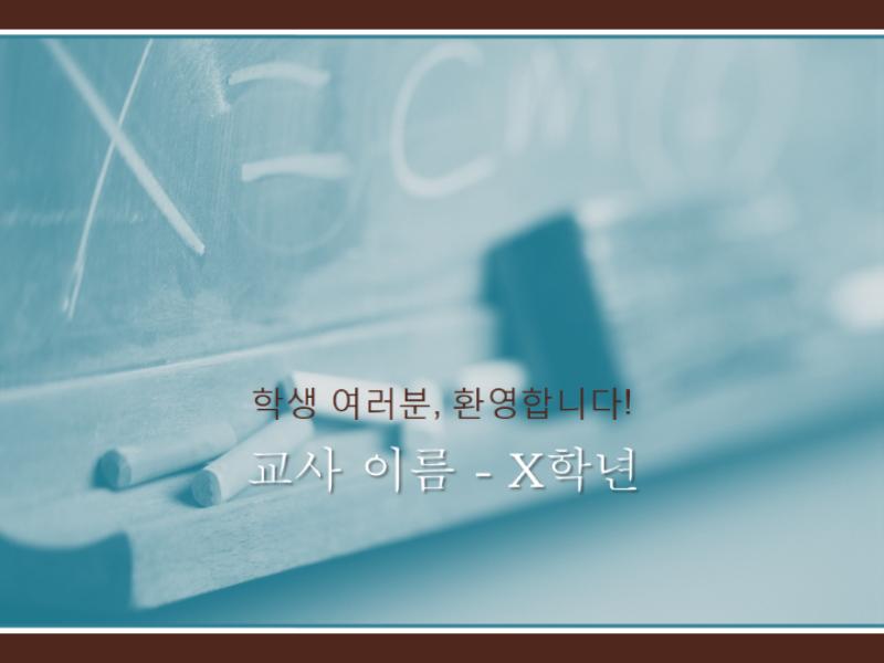 새 학년 및 수업 소개 프레젠테이션